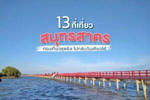 13 ที่เที่ยวสมุทรสาคร 2564 ท่องเที่ยวสุดชิล ไปกลับวันเดียวได้