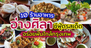 10 ร้านอาหารอ่างศิลา ชลบุรี อาหารทะเลรสเด็ด ซีฟู้ดสดใหม่ อร่อยฟินใกล้กรุงเทพ
