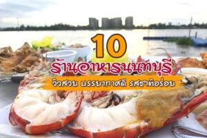 10 ร้านอาหารนนทบุรี วิวสวย บรรยากาศดี รสชาติอร่อย