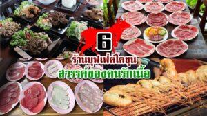 6 ร้านบุฟเฟ่ต์โคขุน สวรรค์ของคนรักเนื้อต้องไปโดน!!