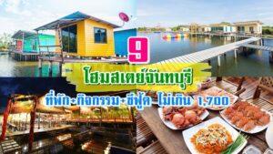 9 โฮมสเตย์จันทบุรี 2021 แพ็คเกจจัดหนัก ที่พัก+กิจกรรม+ซีฟู้ด (ไม่เกิน 1,700/คน)