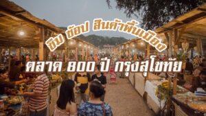 เชิญเที่ยวงาน ตลาด 800 ปี กรุงสุโขทัย ชิม ช้อป สินค้าพื้นเมือง