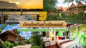 5 เรือนไทยริมน้ำเมืองนนท์ รีสอร์ทนนทบุรี นอนชิลรับลมเย็นอุรา