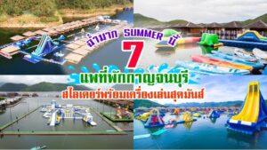 7 แพที่พักกาญจนบุรี 2021 มีสไลเดอร์พร้อมเครื่องเล่นสุดมันส์!!