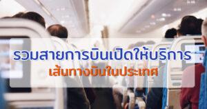 รวมสายการบินที่เปิดให้บริการ สำหรับเส้นทางบินในประเทศ