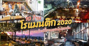 10 ร้านอาหารโรแมนติก 2021 วิวดี วาเลนไทน์นี้ชวนแฟนไปเดทกัน