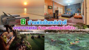6 บ้านพักชลบุรี สัตหีบ ติดทะเล บ้านเป็นหลังวิวดี บรรยากาศสุดชิล