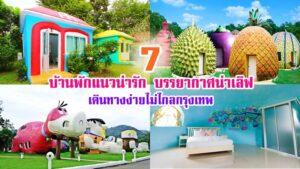 7 บ้านพักแนวน่ารัก บรรยากาศน่าเลิฟ เดินทางง่ายไม่ไกลกรุงเทพ!!