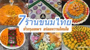 คัดเน้นๆ! ร้านขนมไทย ทั่วกรุงเทพฯ อร่อยหวานโดนใจ