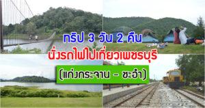 ทริป 3 วัน 2 คืน นั่งรถไฟไปเที่ยวเพชรบุรี (แก่งกระจาน - ชะอำ)