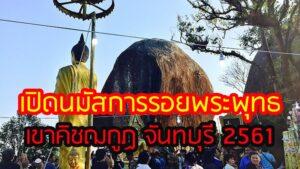 เตรียมตัวเลย! เปิดนมัสการรอยพระพุทธบาทพลวง เขาคิชฌกูฏ จันทบุรี 17 มกราคมนี้
