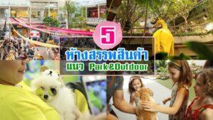5 ห้างสรรพสินค้าแนว Park & Outdoor อุ้มน้องหมาน้องแมวไปช้อปปิ้งได้ด้วย!!