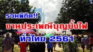 รวมพิกัด!! เที่ยวชมงานประเพณีบุญบั้งไฟ ทั่วไทย 2561