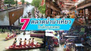 7 ตลาดน้ำน่าเที่ยวใกล้กรุงเทพฯ 2564 ไปเช้าเย็นกลับได้สบาย