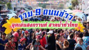 รวม 9 จุดเล่นสงกรานต์ สาดน้ำทั่วไทย!!