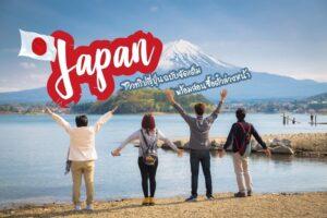 รีวิวทริปญี่ปุ่นฉบับจัดเต็ม พร้อมสอนซื้อตั๋วล่วงหน้า