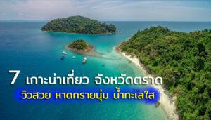 7 เกาะทะเลตราด หาดทรายสวย น้ำทะเลใส วิวสวย ไปแล้วจะหลงรัก