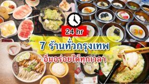 7 ร้านอาหารเปิด 24 ชั่วโมง อิ่มอร่อยได้ทุกเวลา