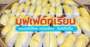 มาแล้ว! บุฟเฟ่ต์ทุเรียนและผลไม้ไทย อร่อยฟินๆ กินได้ไม่อั้น