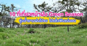 10 ที่เที่ยวหน้าฝน 2564 Green Season ชุ่มฉ่ำยามฝนโปรย น้ำตก ภูเขา ล่องแก่ง ไปแล้วฟินแน่นอน