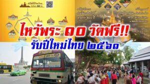 10 วัดรับปีใหม่ไทย เดินทางง่ายกับ ขสมก. ฟรี!!