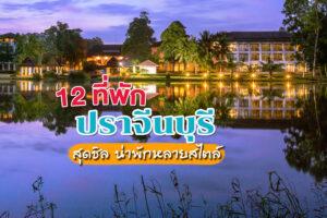 อัพเดท 12 ที่พักปราจีนบุรี สุดชิล น่าพักหลากหลายสไตล์ ปี 2021