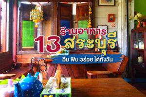 13 ร้านอาหารสระบุรี 2564 หลากหลายเมนูอร่อย อิ่ม ฟิน ได้ทั้งวัน