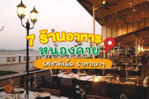 7 ร้านอาหารหนองคาย รสชาติเด็ด ราคาเบาๆ