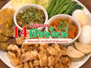 14 ร้านอาหารเชียงใหม่ 2564 อร่อยยกนิ้ว สายกินตัวจริงห้ามพลาด