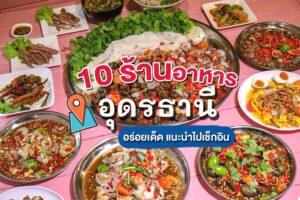 10 ร้านอาหารอุดรธานี อร่อยเด็ด แนะนำไปเช็กอิน