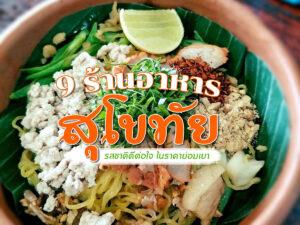 9 ร้านอาหารสุโขทัย รสชาติดีต่อใจ ในราคาย่อมเยา