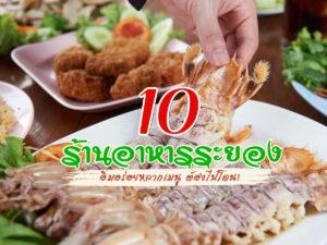 10 ร้านอาหารระยอง 2564 อิ่มอร่อยหลากเมนู ต้องไปโดน!