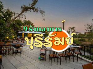 9 ร้านอาหารบุรีรัมย์ เจ้าเด็ด ที่ถูกการันตีว่าอร่อยจริง!