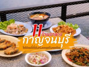 11 ร้านอาหารกาญจนบุรี 2564 ไปกินกี่ที่ก็อร่อยเหมือนเดิม
