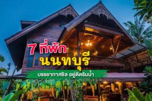 รวม 7 ที่พักนนทบุรี 2021 บรรยากาศชิล อยู่ติดริมน้ำ