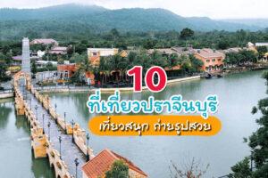 10 ที่เที่ยวปราจีนบุรี 2564 เที่ยวสนุก ถ่ายรูปสวย จบครบทริปเดียว