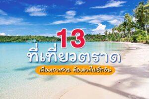 13 ที่เที่ยวตราด เมืองเกาะสวย มากเสน่ห์ ต้องแวะไปเช็กอิน