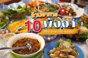 10 ร้านอาหารพังงา 2564 คัดเน้นๆ ซีฟู้ด อาหารใต้ อร่อยจัดเต็ม