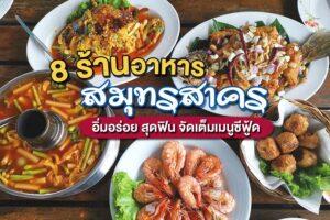 8 ร้านอาหารสมุทรสาคร อิ่มอร่อย สุดฟิน จัดเต็มเมนูซีฟู้ด