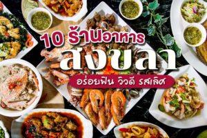 10 ร้านอาหารสงขลา อร่อยฟิน วิวดี รสเลิศ