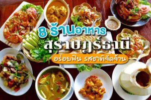8 ร้านอาหารสุราษฎร์ธานี 2564 อร่อยฟิน รสชาติจัดจ้าน เด็ดทุกจาน
