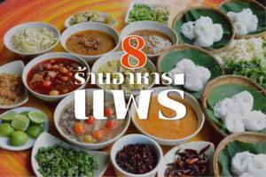 8 ร้านอาหารแพร่ บรรยากาศดี รสชาติลำขนาดเจ้า