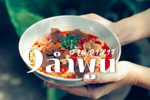 9 ร้านอาหารลำพูน หลากเมนูน่ากิน อร่อยเด็ดทุกจาน