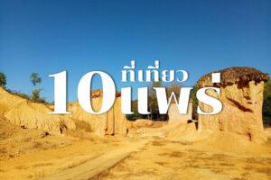 10 ที่เที่ยวแพร่ เมืองสงบที่มีเสน่ห์ เที่ยวได้ทั้งปีม่วนแต๊ๆ