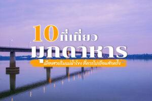 10 ที่เที่ยวมุกดาหาร เมืองสวยริมแม่น้ำโขง ที่ควรไปเยือนสักครั้ง