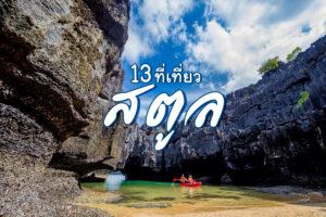 13 ที่เที่ยวสตูล เกาะสวย ทะเลงาม ถ้ำ น้ำตก มีครบ ไม่ไปไม่ได้แล้ว