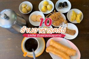10 ร้านอาหารตรัง รสเลิศ อิ่มอร่อยจนพุงกาง