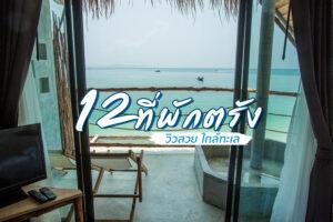 12 ที่พักตรัง วิวสวย ใกล้ทะเล เหมาะสำหรับวันพักผ่อนสบายๆ