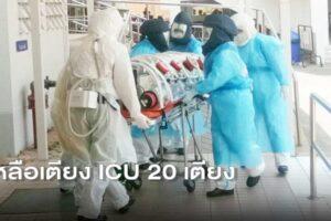 น่าห่วง กทม.เหลือ ICU 20 เตียง ห่วงพันธุ์อินเดียระบาดทำยิ่งแย่