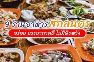 9 ร้านอาหารสกลนคร 2564 อาหารอร่อย บรรยากาศดี ใครมากินก็ไม่ผิดหวัง